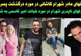 شهرام کاشانی خواننده ایرانی پس از سالها بیماری و اخیرا کرونا درگذشت