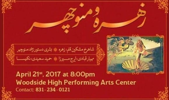 Zohreh and Manoochehr by Shahrokh Moshkin Ghalam, Comedy Musical Play