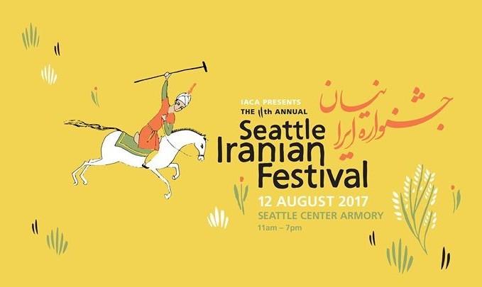 جشنواره سالانه ایرانیان در سیاتل