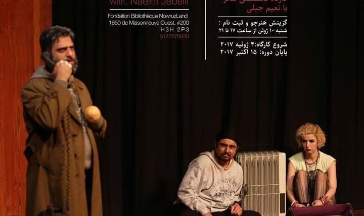 کارگاه تئاتر در نوروززمین
