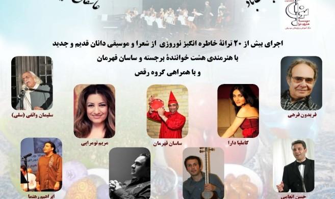 جشن بزرگ آیین نوروزی سال ۱۳۹۱ با ارکستر ملی ایران