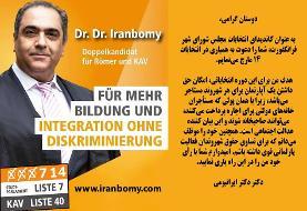 همیاری جامعه ایرانی آلمانی در انتخابات با دکتر دکتر ایرانبومی