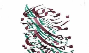 2nd Persian Calligraphy Examination for Official Certificate and Diploma
