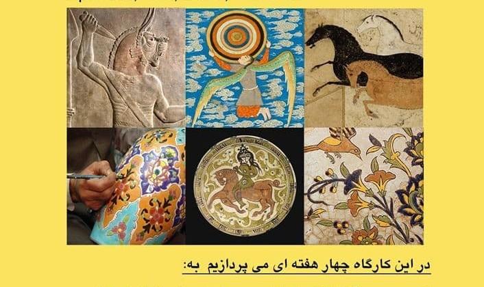 کارگاه نقاشی ایرانی