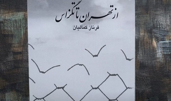 Book Signing by Farnaz Kamalian: From Tehran to Texas