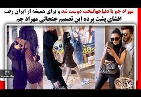 (عکس) بیوگرافی مهراد جم؛ مافیای شرط بندی علت مهاجرت مهراد به ترکیه!