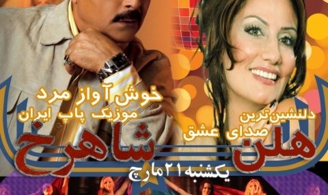 Norouz Concert with live performances by Shahrokh, Hellen, and Mohammad Khordadian & his Dance Group