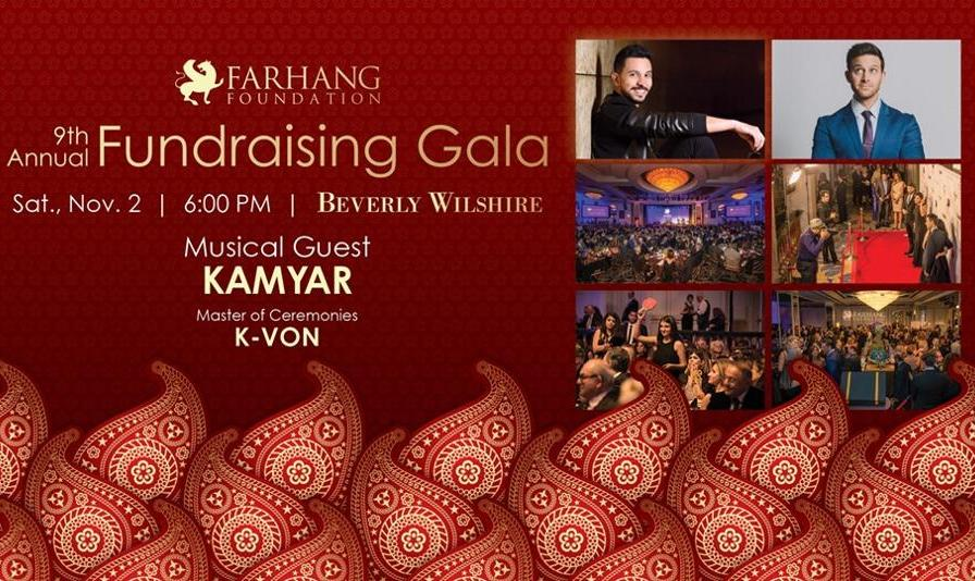 Farhang's Annual Fundraising Gala with Kamyar and K-von
