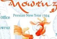 PCS Nowruz Party