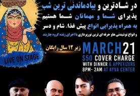 Nowruz ۲۰۲۰: Live Music by Charband and Full Persian Dinner