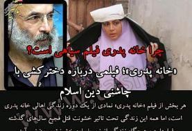 «خانه پدری» کیانوش عیاری پس از ۹ سال توقیف اکران میشود! ماجرای پنهانکاری دخترکشی توسط یک خانواده مذهبی ایرانی