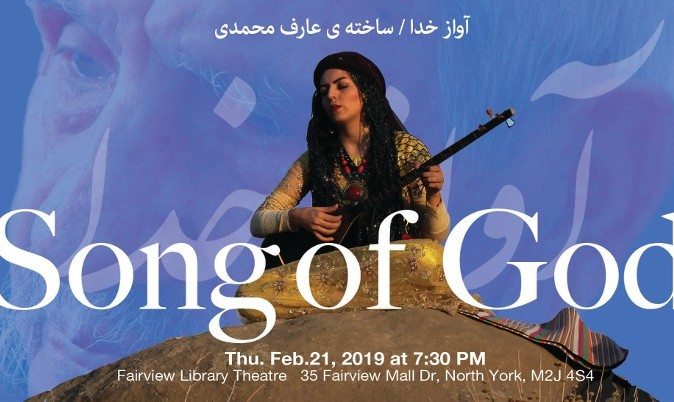Screening of Song of God by Aref Mohammadi, An Hour of Retreat from Everyday Life