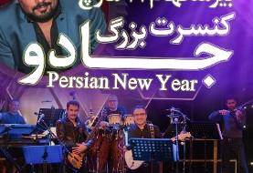 Jadoo band Nowruz Concert