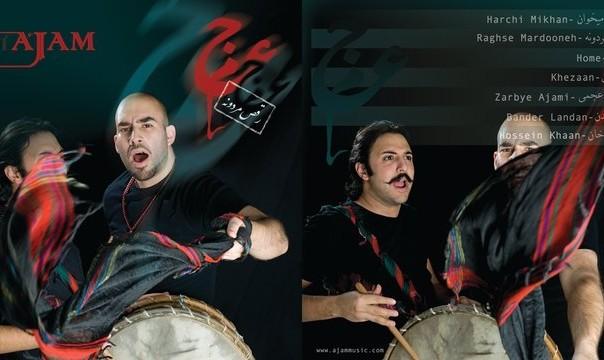 کنسرت عجم و اجرای رقص مردانه