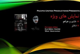 Special Screening of Iranian Movies