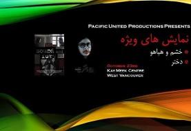 نمایش ویژه: فیلمهای خشم و هیاهو و دختر