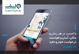 صدها هزار صورتحساب یک شرکت حمل و نقل اینترنتی در ایران لو رفت