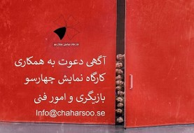 Persian Acting and Stage Workshop