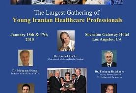 نشست سالانه انجمن پزشکی ایرانی-آمریکایی و پزشکان جوان