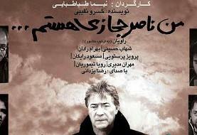 I'm Nasser Hejazi, Film Screening