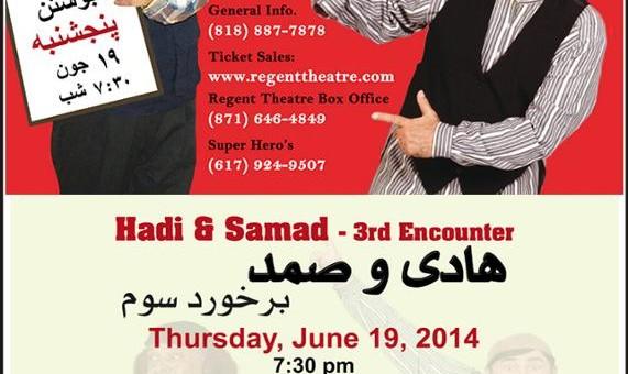 Hadi & Samad 3rd Encounter