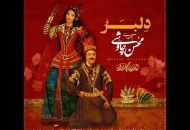 موزیک ویدئوی «دلبر» محسن چاوشی: پر از رقص، می و صحنههای سانسور شدنی!