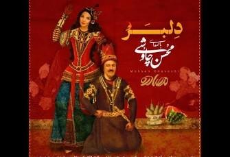 موزیک ویدئوی «دلبر» محسن چاوشی: پر از ...