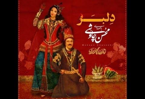 موزیک ویدئوی «دلبر» محسن چاوشی: پر از رقص، می و ...