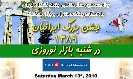 The 3rd. Annual Iranian Day Festival Norouz Bazar