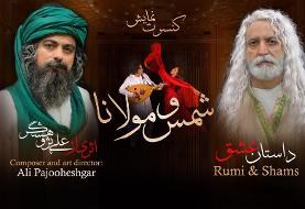 کنسرت نمایش شمس و مولانا