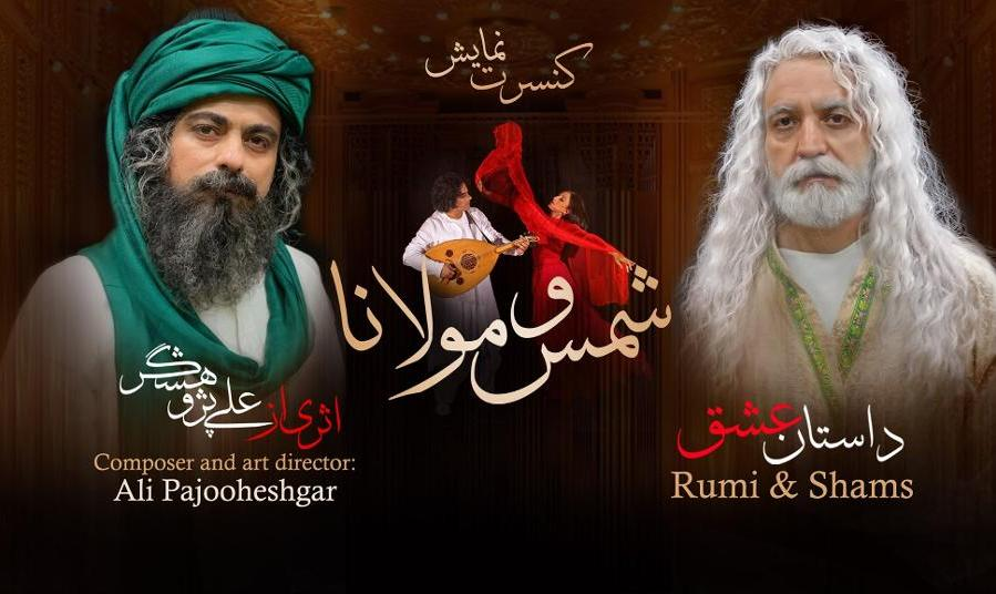Rumi & Shams: Love Story Concert by Ali Pajooheshgar and Mehrdad Arabifard