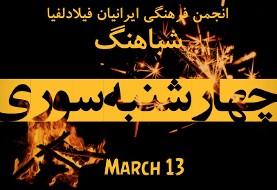 جشن چهارشنبه سوری