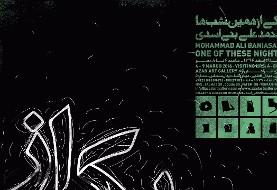 محمد علی بنی اسدی : یکی از همین شبها