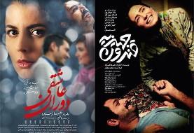 شبهای فیلم ایرانی: دوران عاشقی. قندون جهيزيه. نهنگ عنبر