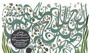 نمایشگاه پوستر سیاتل-تهران در کافی شاپهای سیاتل