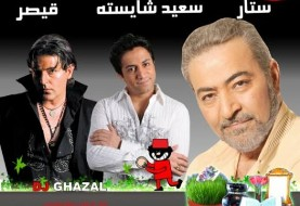 Sattar, Saied Shayesteh and Geisr Live in Concert