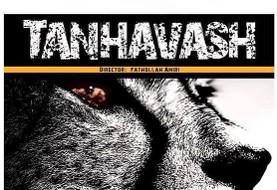 Iranian Cheetah: Screening of Tanhavash directed by Fathollah Amiri