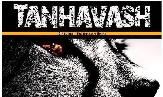 تنهاوش: مستند پلنگ ایرانی، ساخته فتح الله امیری