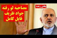 Zarif's Shocking Claim in Leaked Audiotape: Russia, with ...