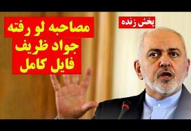 Zarif's Shocking Claim in Leaked Audiotape: Russia, with Commander Soleymani, Did All it Can to Sabotage the Nuclear Deal