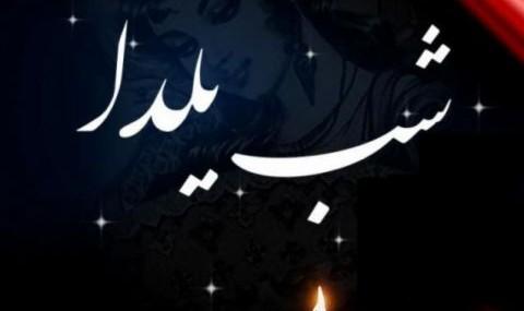 Yalda Celebration