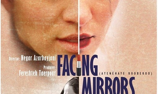 Persian Flagship Film Club: Facing Mirrors