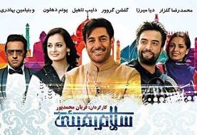 Salaam Mumbai, Featuring Mohammad Reza Golzar, Benyamin Bahadori, Dia Mirza