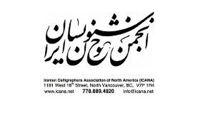 Iranian Calligraphers Association of North America