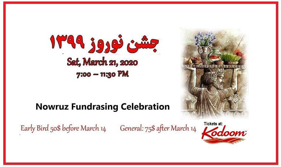 لغو شد: میهمانی بزرگ نوروزی: عید دیدنی، هفت سین، رقص و شبی خوش با شام کامل ایرانی