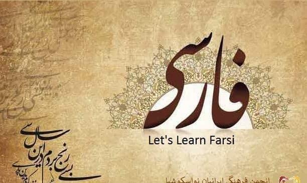 ثبت نام کلاس زبان فارسی