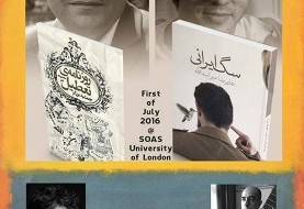 A Night of Persian Literature and Music