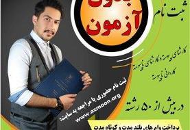 دانشگاه آزاد اسلامی، واحد مبل فروشی ملایر!