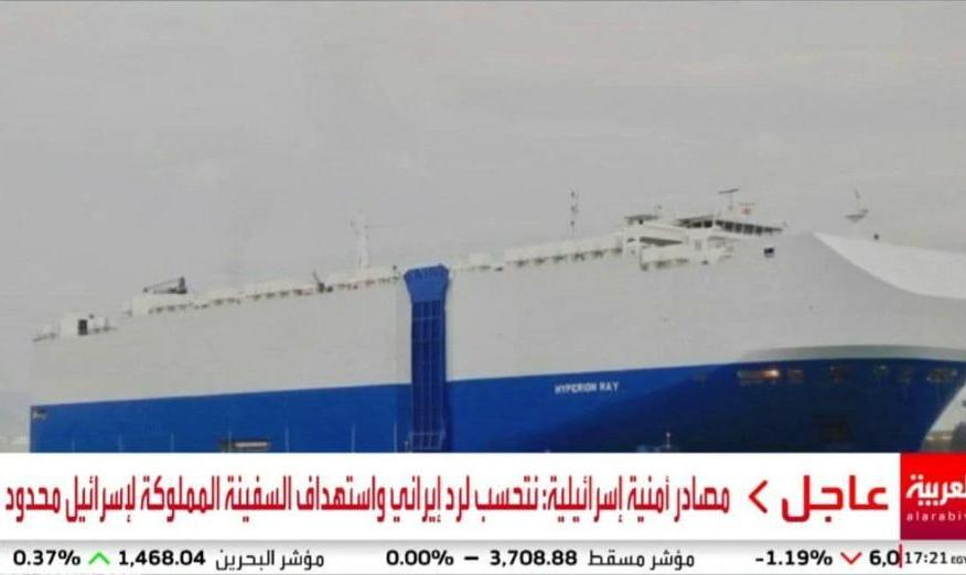 کشتی اسرائیلی در آبهای امارات هدف حمله قرار گرفت