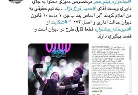 تیم حقوقی عوامل «لاتاری» قصد شکایت از جشنواره فیلم فجر را دارد